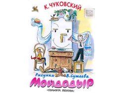 Чуковский стихи для детей картинки 2