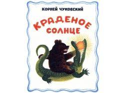 Чуковский стихи для детей картинки 3