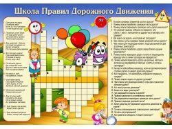 Права детей картинки для школьников 6