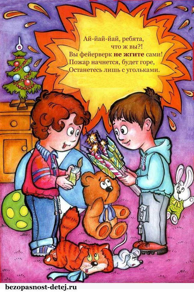 Картинка для детей правила поведения в лесу для