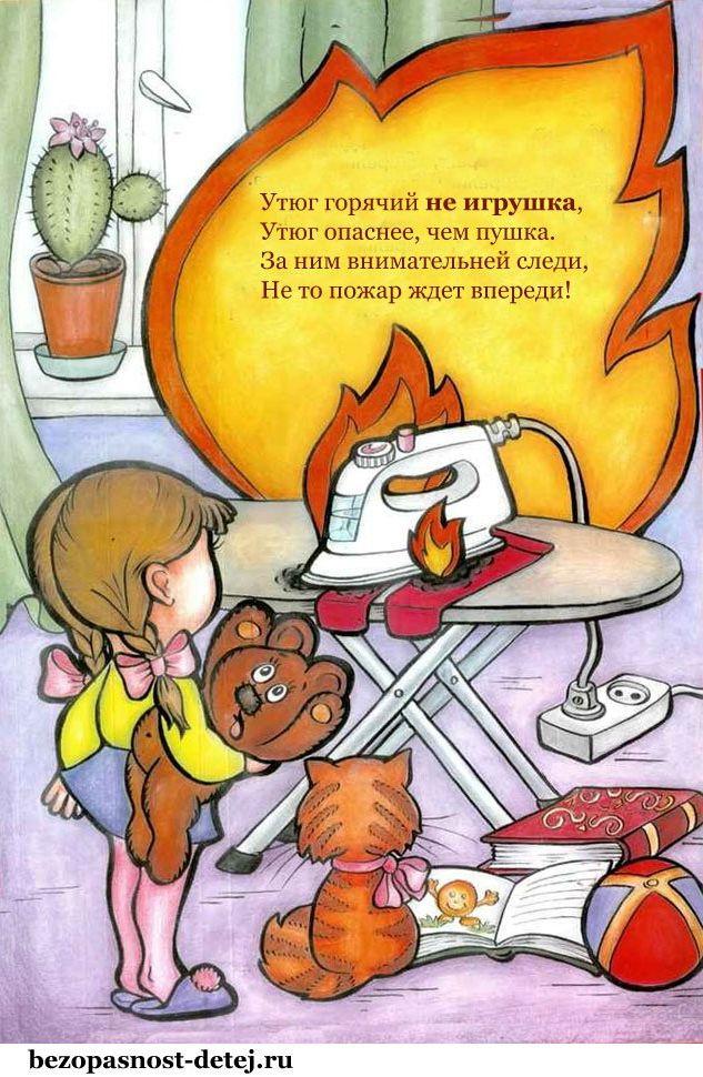 Картинка для детей правила поведения в лесу для 15