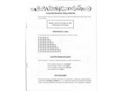 Картинки задумчивого ребёнка по математики 3