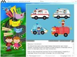Правила поведения в транспорте для детей в картинках 2