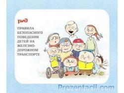 Правила поведения в транспорте для детей в картинках 4