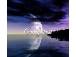 Картинки с именем софия