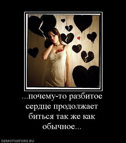 Спаниели розах, картинка с девушкой и с разбитым сердцем с надписями