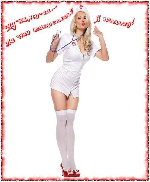 Выздоравливай картинки медсестры
