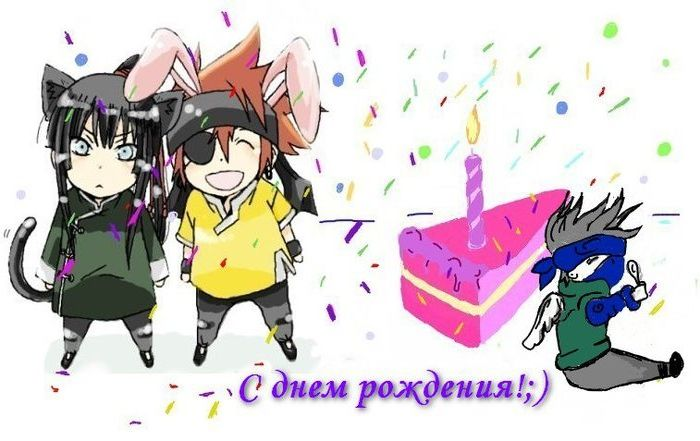Открытки аниме с днем рождения анимации