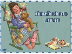 Прикольные открытки спокойной ночи 2