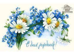 Открытки с цветами с днем рождения