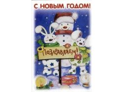 Украинские новогодние открытки