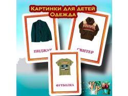 Картинки для детей на тему одежда