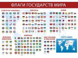Флаги государств мира 9