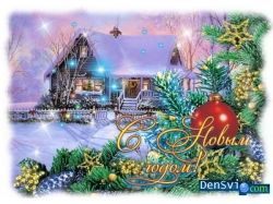 Новогодняя открытка шаблон