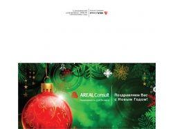 Новогодние открытки электронные