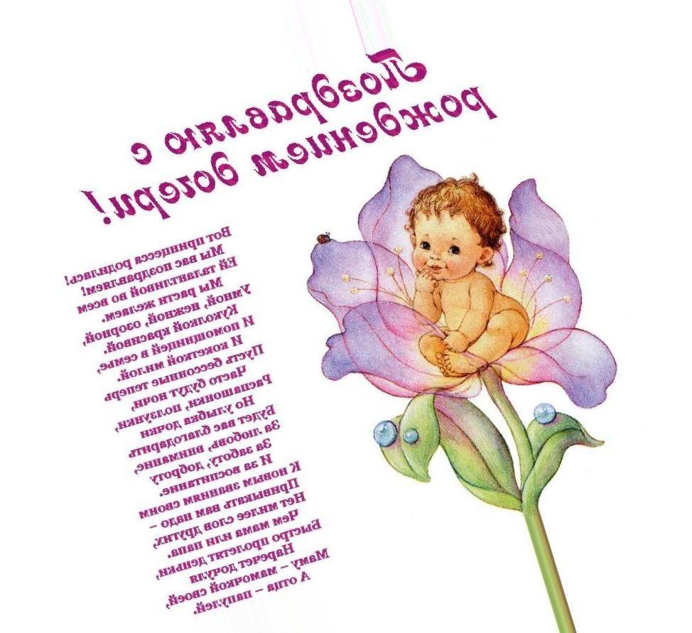 Веселые, открытка с рождением дочери 8 лет родителям
