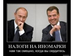 Медведев и путин приколы