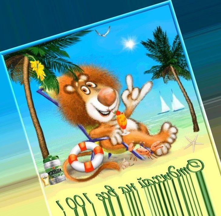Поздравление с отпуском смешные картинки