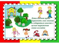 Права ребенка в картинках