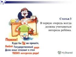 Конвенция оон о правах ребенка в картинках