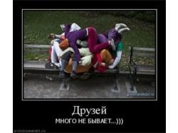 Смешные картинки про друзей