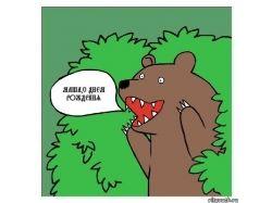 Картинки с днем рождения маша и медведь