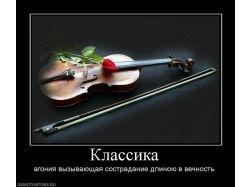 Классическая музыка картинки