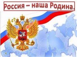 Картинки россия наша родина