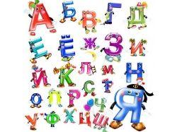 Русский алфавит картинки