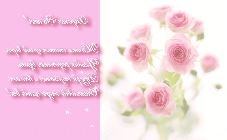 отправить открытку с днем рождения женщине
