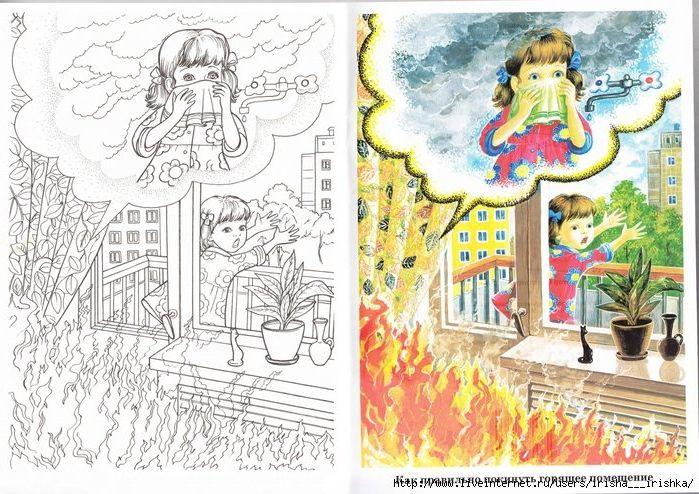 Раскраска на тему пожарная безопасность » Скачать лучшие ...