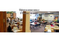Оформление коридоров школы фото