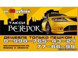 Новогодние визитки такси