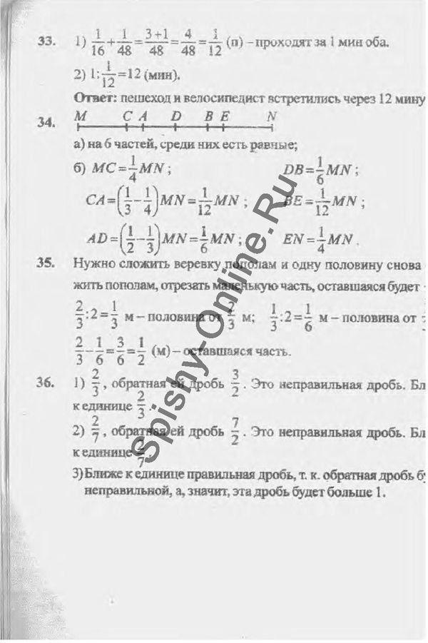 Скачать Математика. 5 класс - Дорофеев Г.В., Шарыгин И.Ф., Суворова С.Б. и др. в PDF