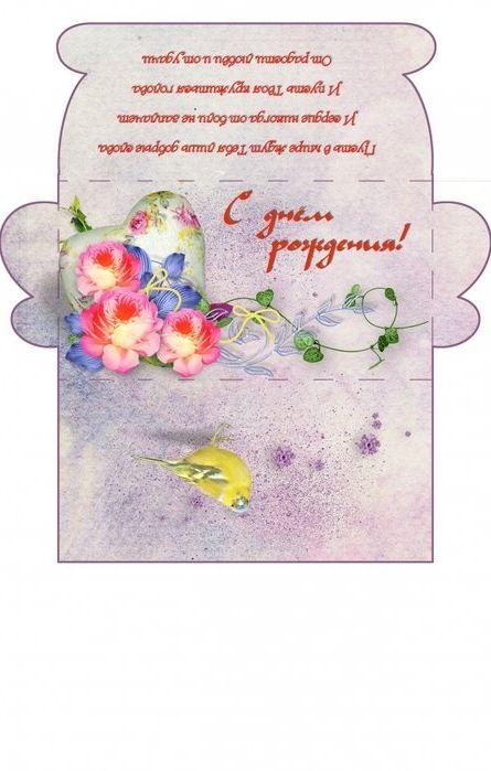 Распечатать открытку с днем рождения от коллег на принтере, фото
