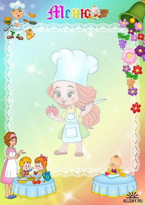 Картинки детские для оформления для меню
