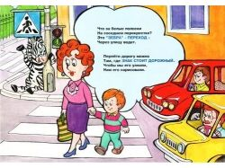 Правила дорожного движения детские рисунки