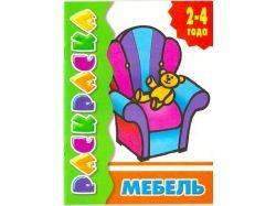 Раскраски мебель для детей