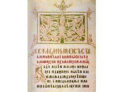 Рукописные книги древней руси фото 1