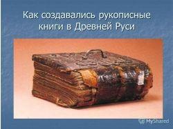 Рукописные книги древней руси фото 4