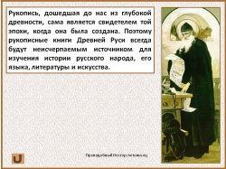 Рукописные книги древней руси фото 7