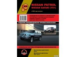 Nissan patrol y60 тюнинг 2