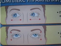 Упражнения для глаз в картинках для детей 4