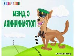 С днем рождения открытки с собаками 4