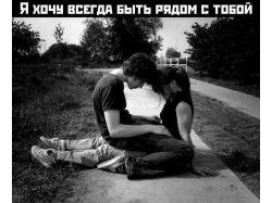 Картинки я с тобой 8