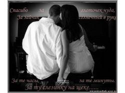 Стихи о любви в картинках скачать бесплатно 2