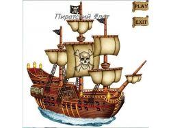 Картинки корабли 7