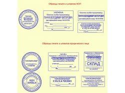 Прикольные печати и штампы 7