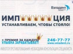 Реклама стоматологии фото 1
