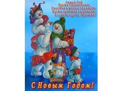 Электронные открытки новогодние 3